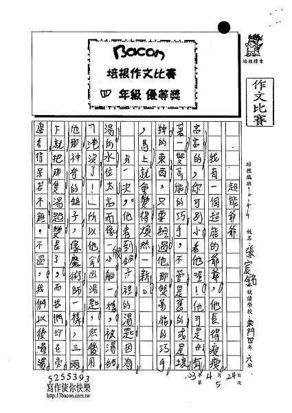 103W4405張宸銘 (1)
