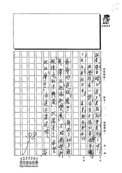 103W4405張宸銘 (3)
