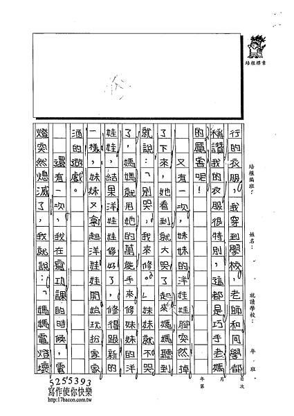 103W4405張珮棋 (2)