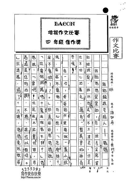 103W4405陳妍希 (1)