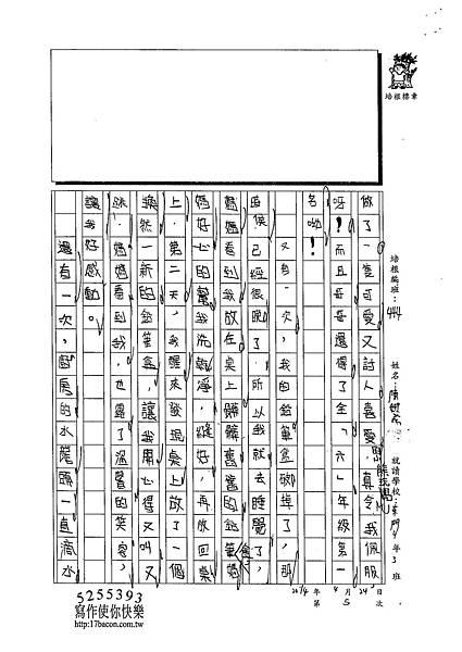 103W4405陳妍希 (2)