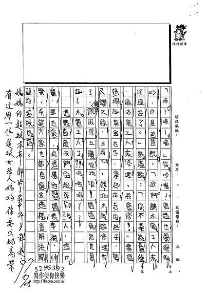 103W4405陳妍希 (3)