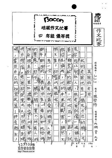 103W4405陳瑩修 (1)