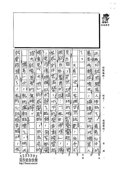 103W4405陳瑩修 (2)