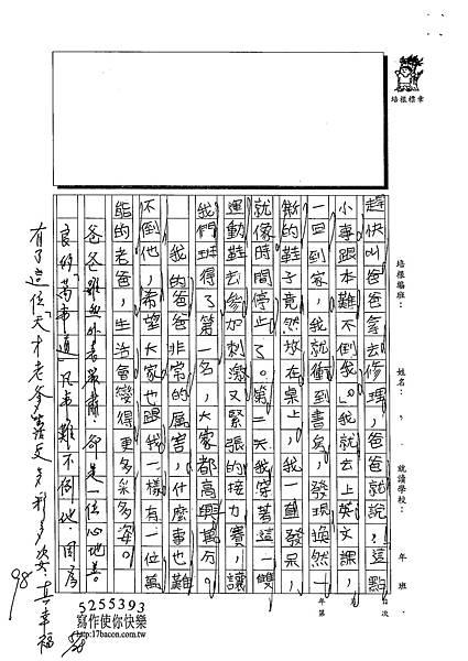 103W4405陳瑩修 (3)