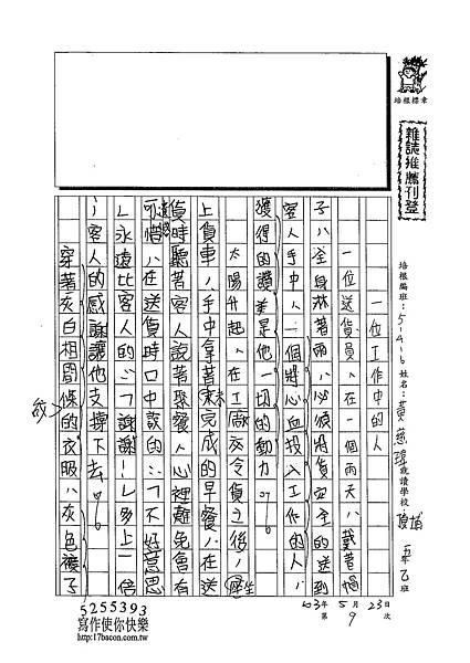 103W6409黃慈瑋 (1)
