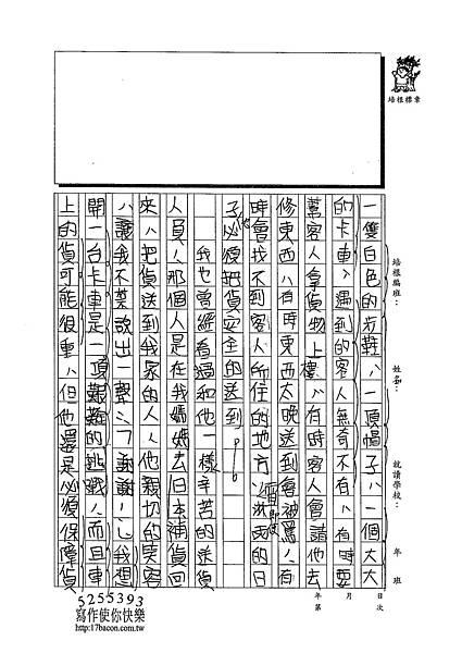 103W6409黃慈瑋 (2)
