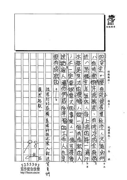 103W6409黃慈瑋 (3)
