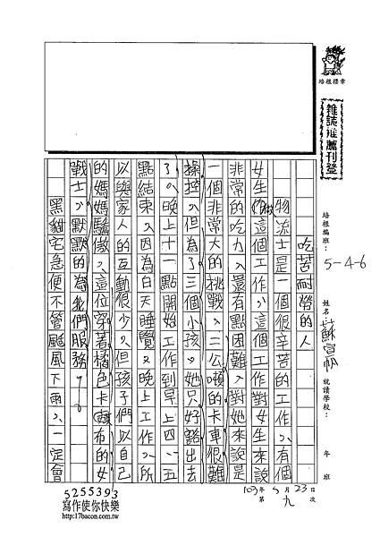 103W6409蘇宣帆 (1)
