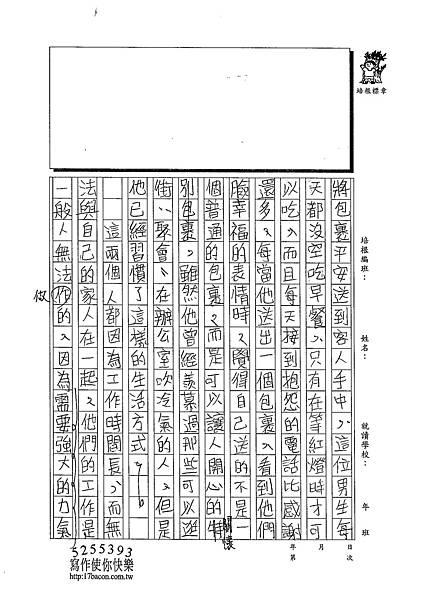 103W6409蘇宣帆 (2)