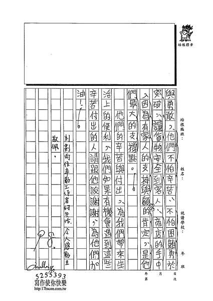 103W6409蘇宣帆 (3)