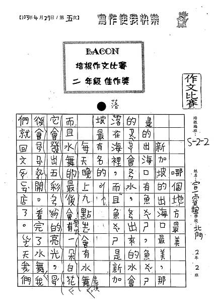 103W2405宣睿誼 (1)