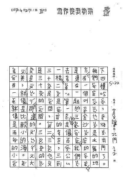 103W2405宣睿誼 (2)