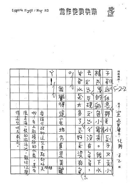 103W2405宣睿誼 (3)