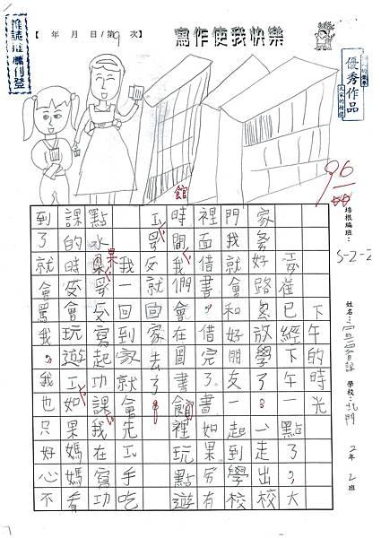 103W2409宣睿誼 (1)