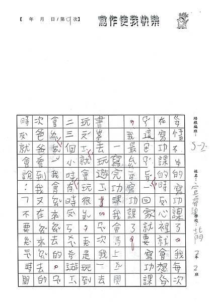 103W2409宣睿誼 (2)