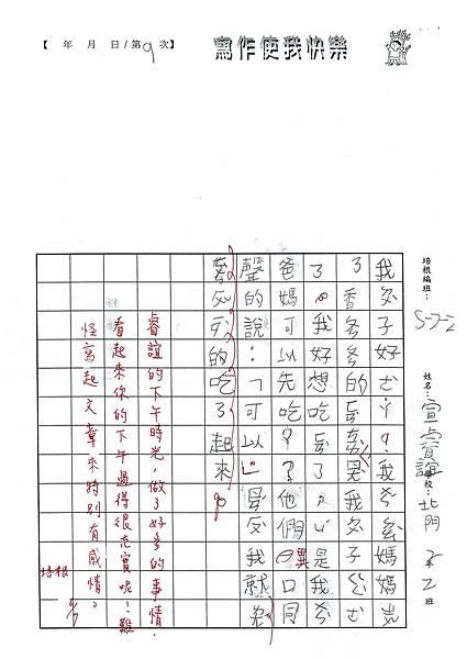 103W2409宣睿誼 (4)