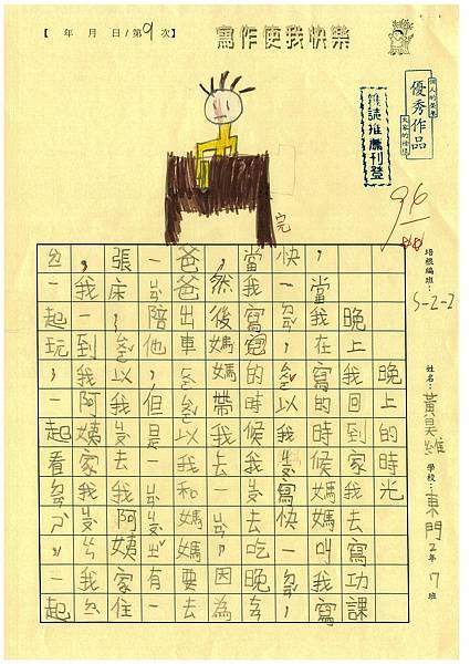 103W2409黃昊維 (1)