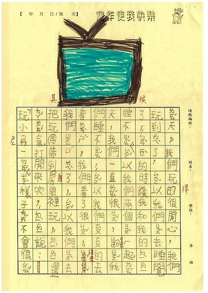 103W2409黃昊維 (2)
