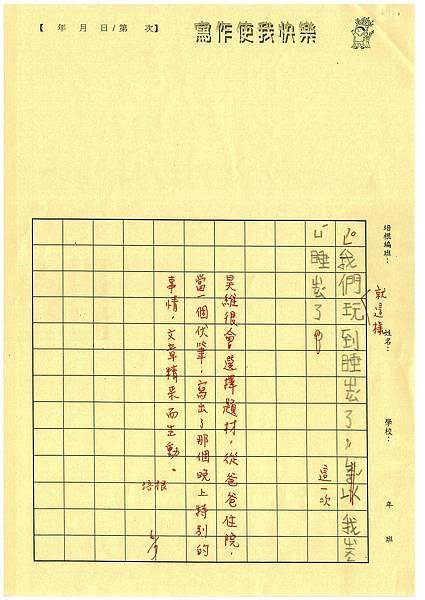 103W2409黃昊維 (3)