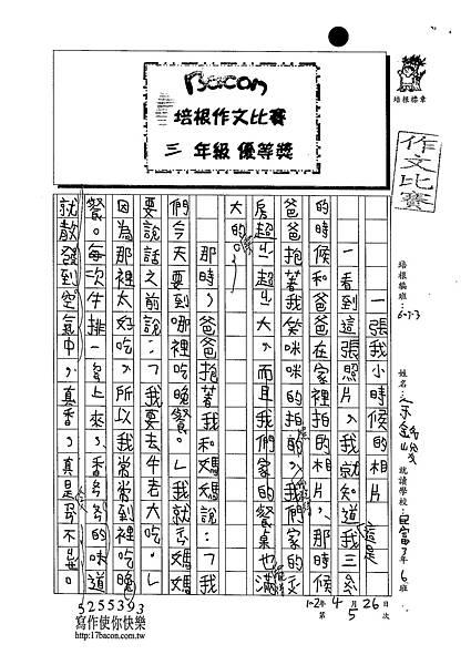 103W3405余銘峻 (1)