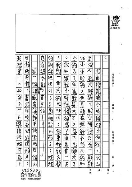 103W3405余銘峻 (2)