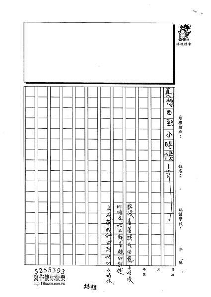 103W3405余銘峻 (3)