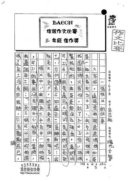 103W3405呂岱耘 (1)