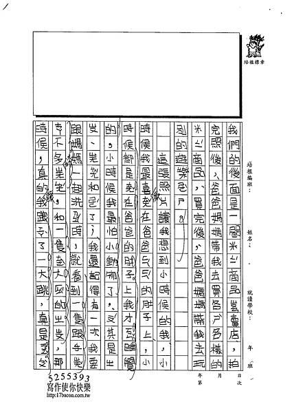 103W3405呂岱耘 (2)