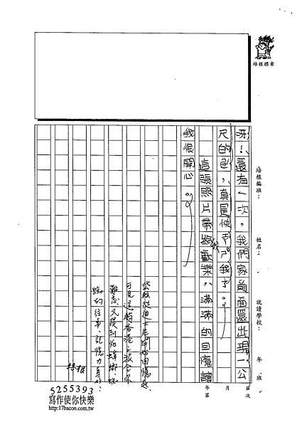 103W3405呂岱耘 (3)