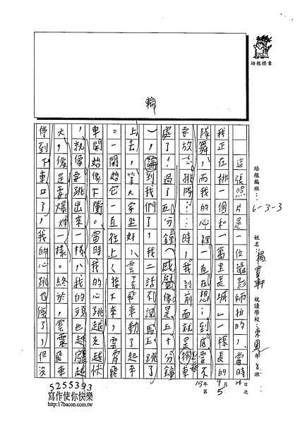 103W3405楊睿軒 (2)