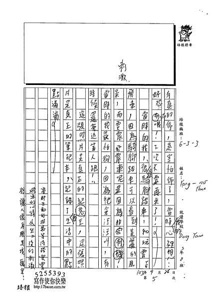 103W3405楊睿軒 (3)
