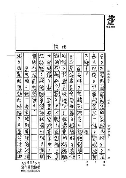 103W3410余銘峻 (2)
