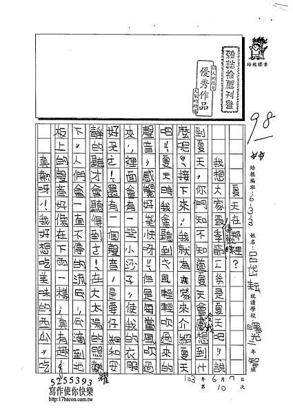 103W3410呂岱耘 (1)