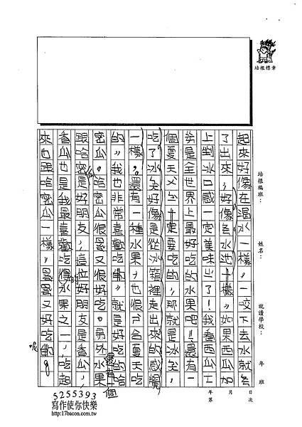 103W3410呂岱耘 (2)