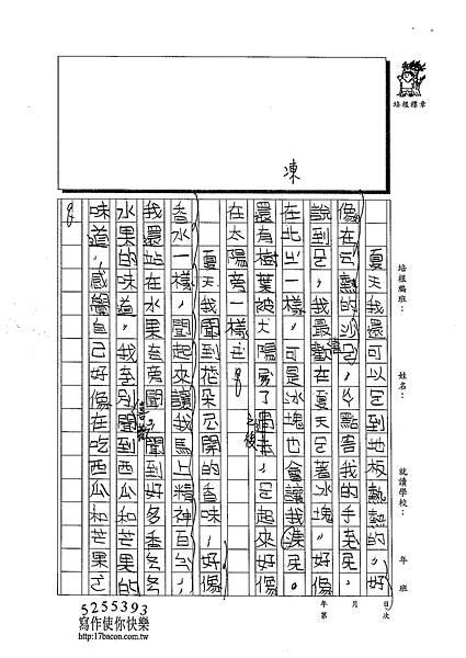 103W3410呂岱耘 (3)