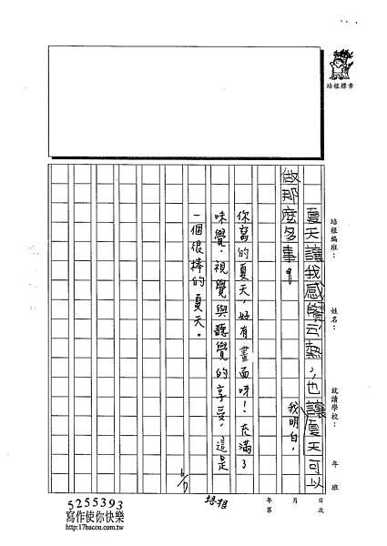 103W3410呂岱耘 (4)