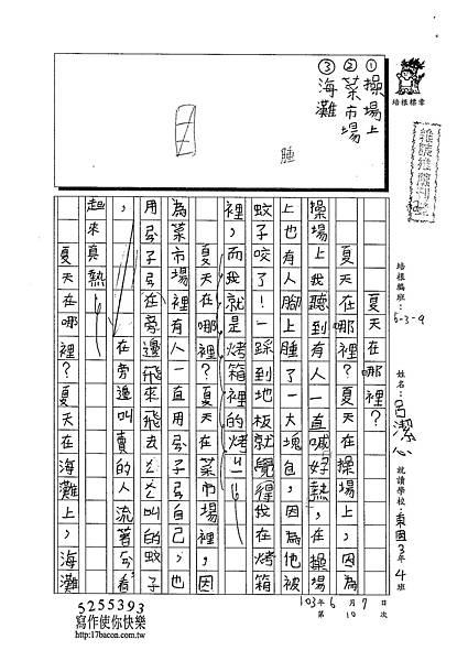 103W3410呂潔心 (1)