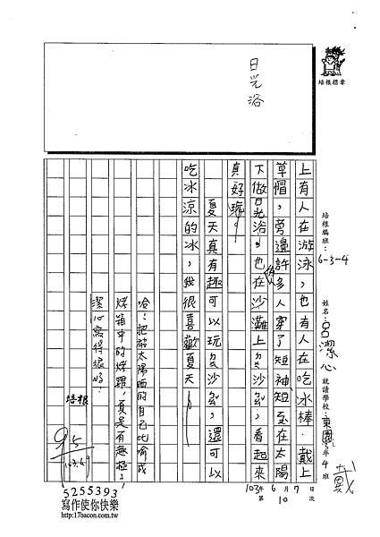 103W3410呂潔心 (2)