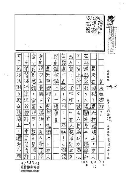 103W3410莊云淇 (1)