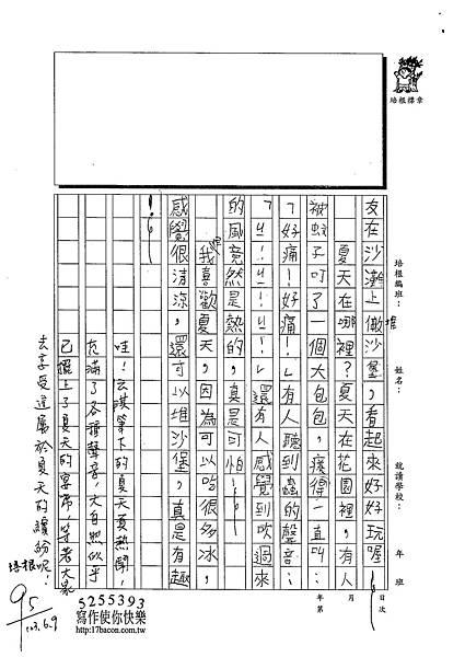 103W3410莊云淇 (2)