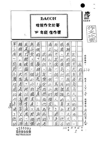 103W4405王于晏 (1)