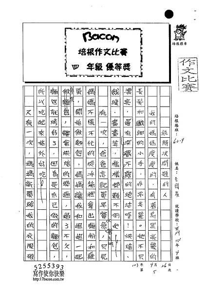 103W4405王靖文 (1)