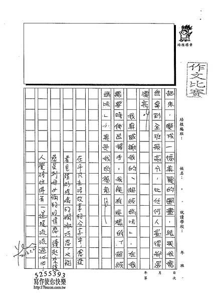 103W4405王靖文 (3)