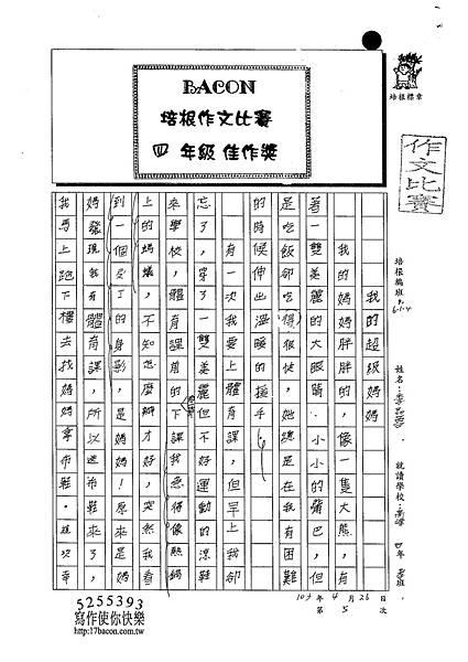 103W4405李品蓉 (1)