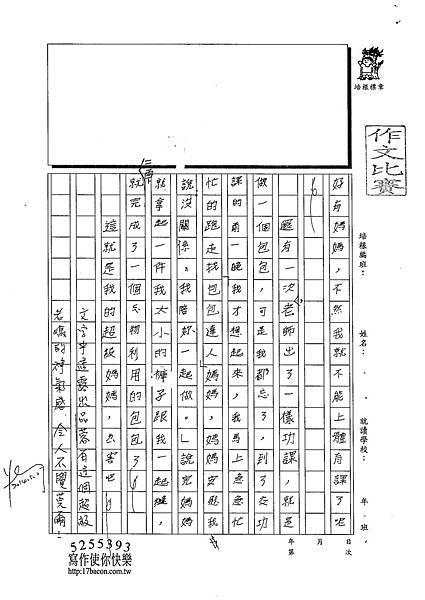 103W4405李品蓉 (2)