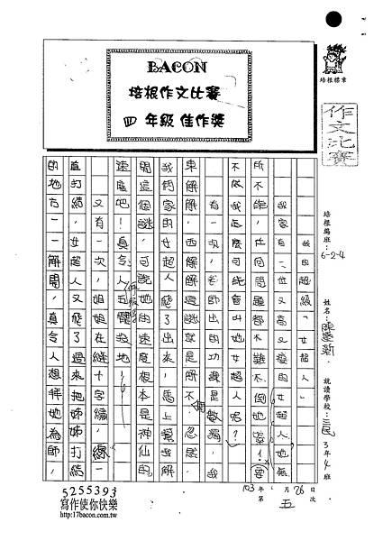 103W4405陳雯新 (1)