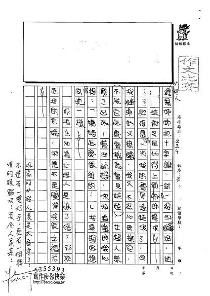 103W4405陳雯新 (2)
