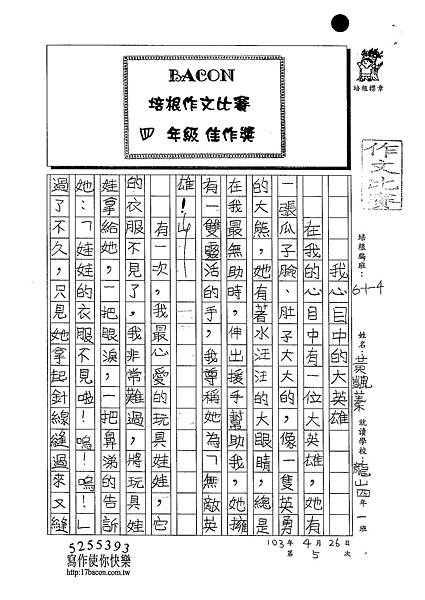 103W4405黃颽蓁 (1)