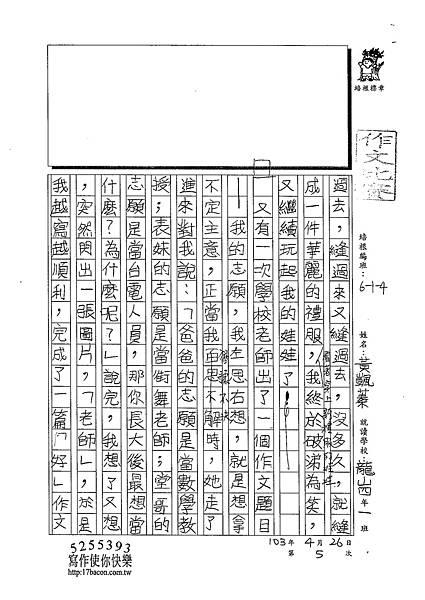 103W4405黃颽蓁 (2)